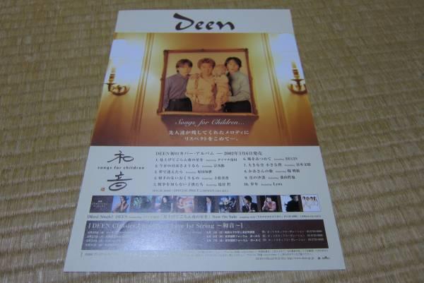 deen cd発売告知チラシ カバー・アルバム ライヴ 2002 和音