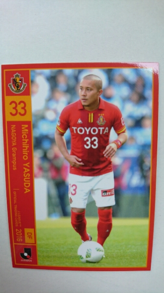 2016Jカード No130 安田理大 名古屋グランパス