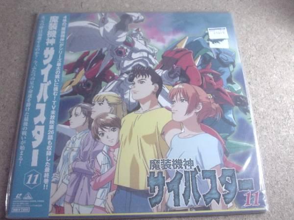 [LD] 魔装機神サイバスター Vol.11 最終巻 未開封_画像1