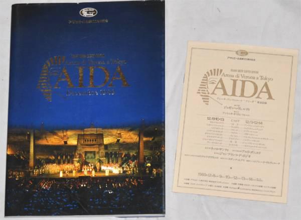 AIDAアイーダ アサヒビール創業100周年記念講演パンフレット