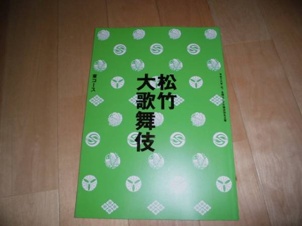 松竹大歌舞伎/東コース/パンフレット/平成19年/市川染五郎