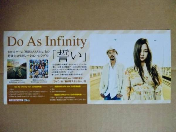 送料込 Do As Infinity 誓い 非売品ミニポスター