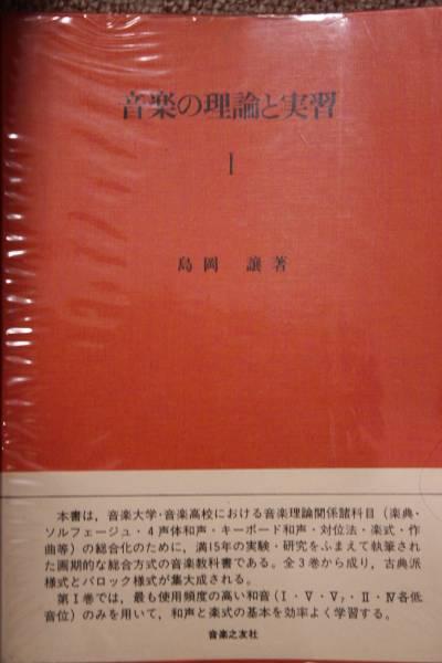 音楽の理論と実習1 島岡 譲/クラシック和声/音楽の友社/作曲本_画像1