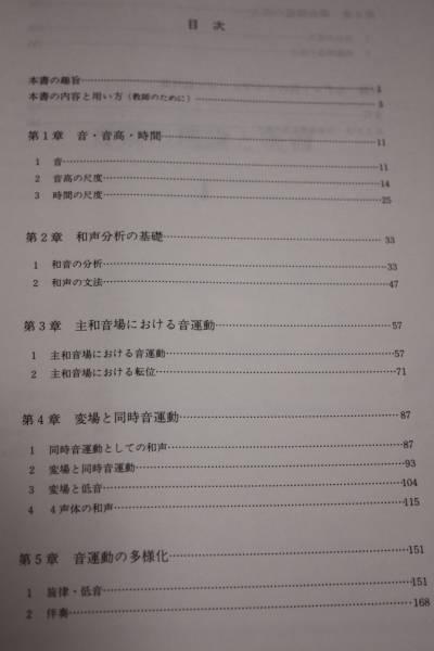 音楽の理論と実習1 島岡 譲/クラシック和声/音楽の友社/作曲本_画像2