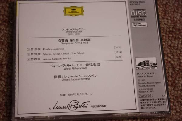 アントン・ブルックナー交響曲第9番/ウィーン・フィルハーモニー管弦楽団/指揮:レナード・バーンスタインCD_画像3
