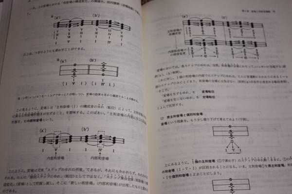 音楽の理論と実習1 島岡 譲/クラシック和声/音楽の友社/作曲本_画像3