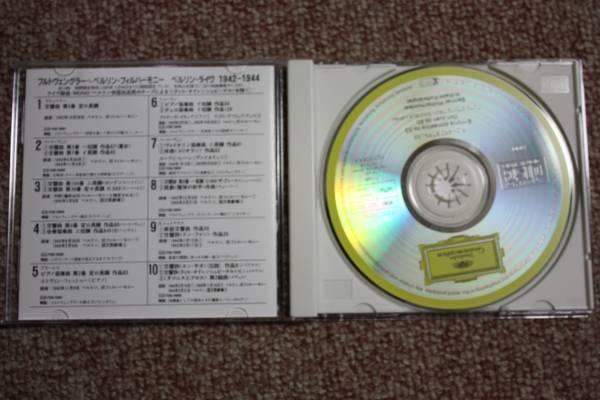 R.シュトラウス:家庭交響曲Op.20交響詩ドンファンOp.53/ベルリン・フィルハーモニー管弦楽団/ヴィルヘルム・フルトヴェングラー:指揮/CD_画像2