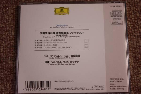 ブルックナー:交響曲第4番ロマンティック原典版1978/1980年/ベルリン・フィルハーモニー管弦楽団 ヘルベルト・フォン・カラヤン:指揮/CD_画像3