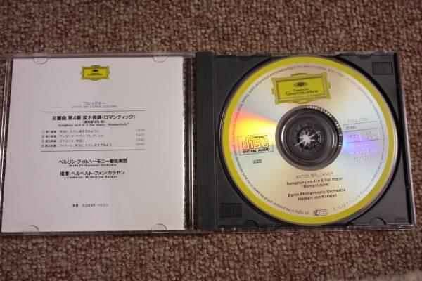 ブルックナー:交響曲第4番ロマンティック原典版1978/1980年/ベルリン・フィルハーモニー管弦楽団 ヘルベルト・フォン・カラヤン:指揮/CD_画像2