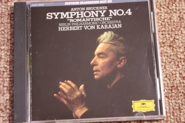 ブルックナー:交響曲第4番ロマンティック原典版1978/1980年/ベルリン・フィルハーモニー管弦楽団 ヘルベルト・フォン・カラヤン:指揮/CD_画像1