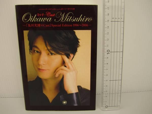 送料無料!! 及川光博×Cast Special Edition1996-2006 ミッチー