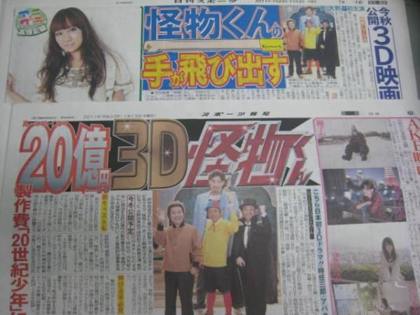 2011 1/13 新聞 6誌 嵐 大野智 怪物くん 映画化