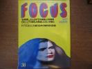 FOCUS 1990平成2.9.28●今井美樹/西郷輝彦/島崎俊郎/阿部幹雄