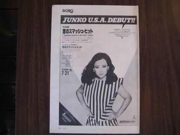 切り抜き 八神純子 恋のスマッシュ・ヒット 広告 1980年代歌手