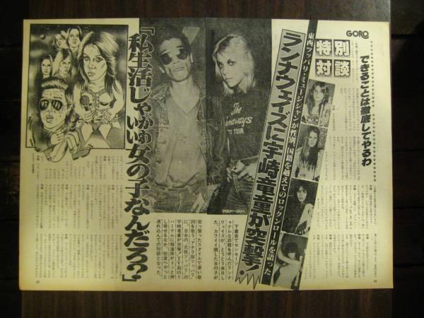 切り抜き 宇崎竜童 ザ・ランナウェイズ 対談 1970年代 洋楽