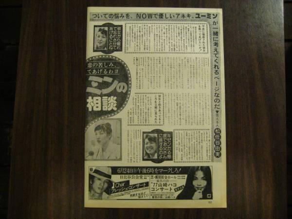 切り抜き Char 山崎ハコ コンサートの告知広告 1970年代