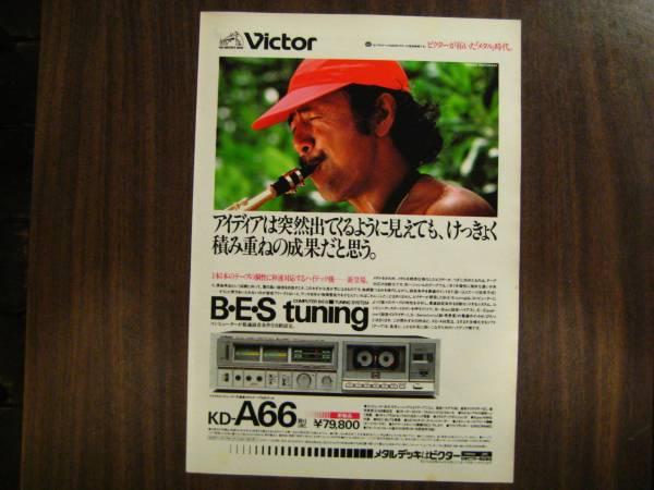 切り抜き 渡辺貞夫 ビクター 広告 1980年代