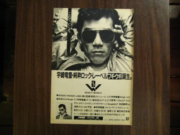 切抜 宇崎竜童 これで、いくぜ。 レーベルの広告 1980年代
