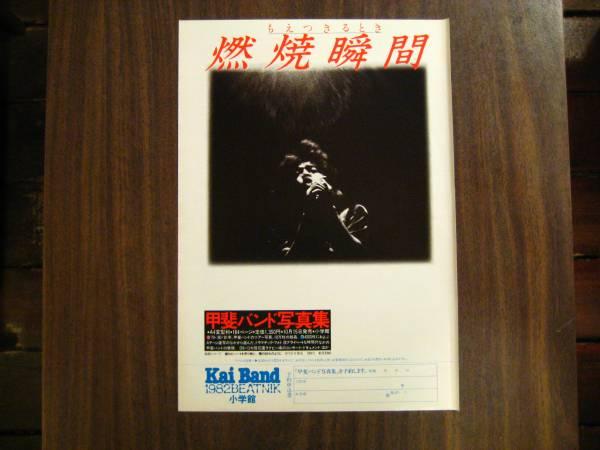切り抜き 甲斐バンド 燃焼瞬間 写真集の広告 1980年代
