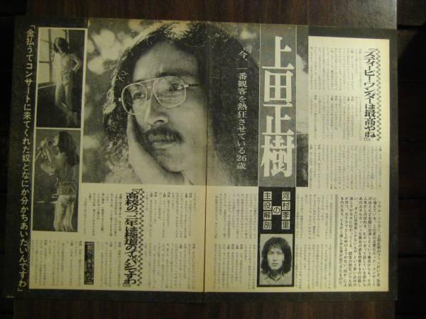 切抜 上田正樹 今、一番観客を熱狂させている26歳 1970年代