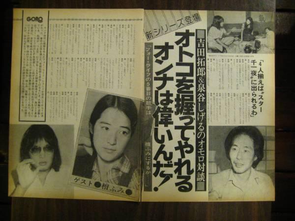 切り抜き 吉田拓郎 泉谷しげる 檀ふみ 1970年代