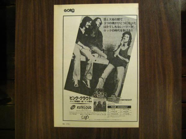 切り抜き ピンククラウド 広告 1980年代 Char 竹中尚人