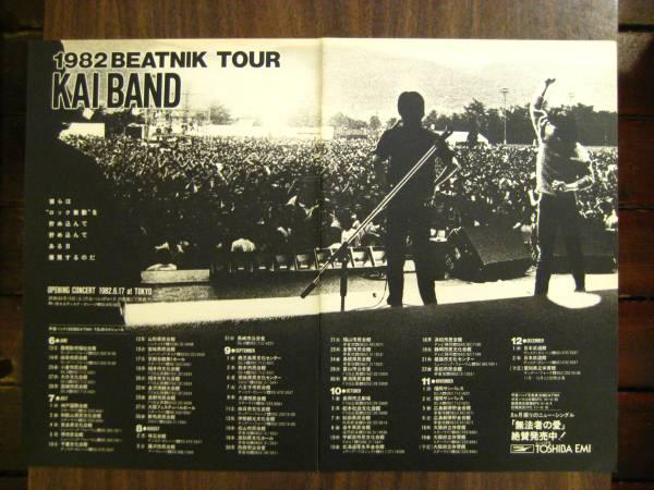 切り抜き 甲斐バンド 広告 1982 BEATNIK TOUR ツアスケ