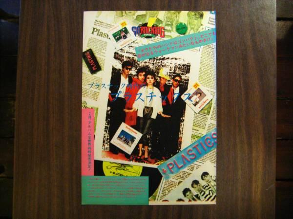 切り抜き プラスチックス 1980年代 テクノバンド