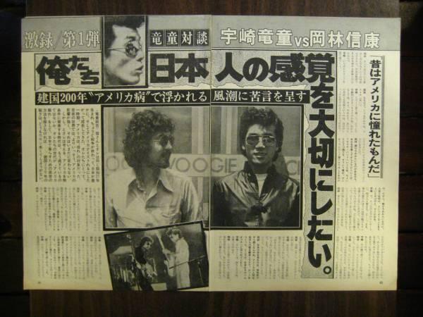 切り抜き 宇崎竜童 岡林信康 対談 1970年代