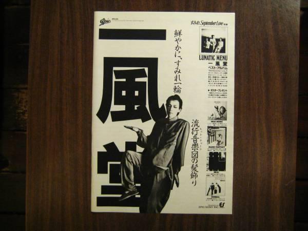 切り抜き 一風堂  アルバム広告 1980年代 土屋昌巳