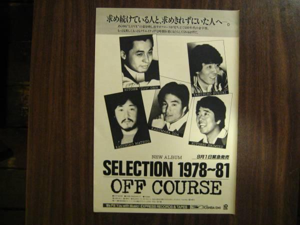 切り抜き オフコース アルバム広告 1980年代 小田和正