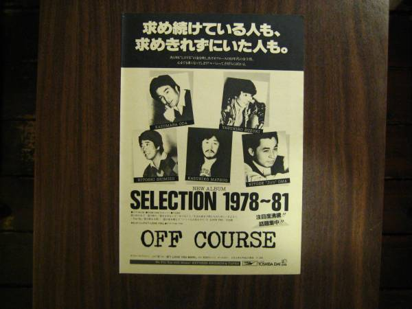 切抜 オフコース アルバム広告 1980年代 小田和正 別バージョン