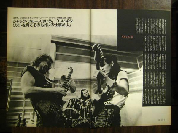 切り抜き 鈴木賢司 1980年代 Kenji Jammer