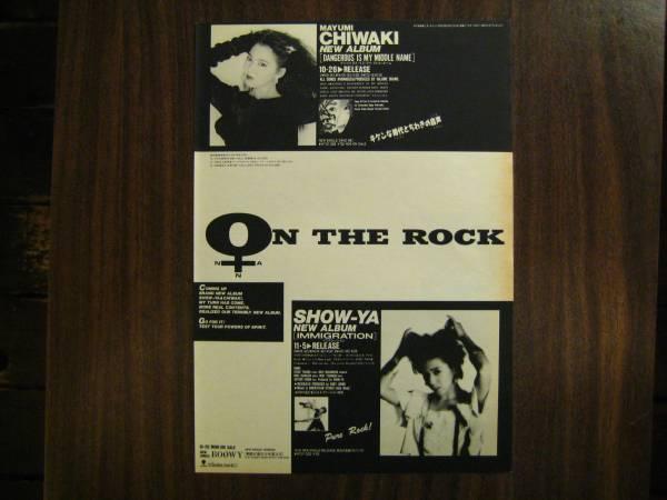 切り抜き ちわきまゆみ SHOW-YA アルバム広告 1980年代