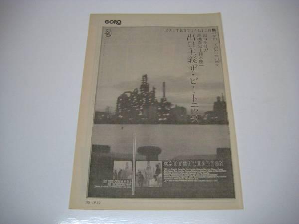 切抜 ザ・ビートニクス 広告 1980年代 高橋幸宏 鈴木慶一