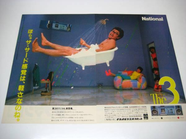 切り抜き サザンオールスターズ 桑田佳祐 広告 1980年代