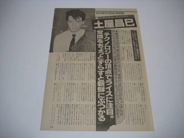 切り抜き 土屋昌巳 1980年代