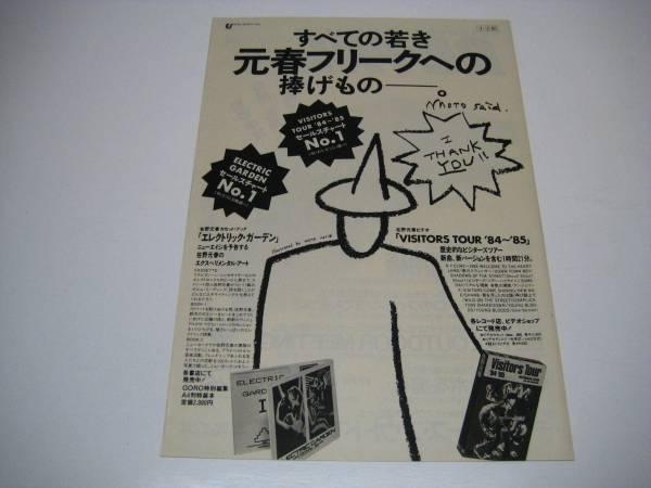切り抜き 佐野元春 広告 1980年代