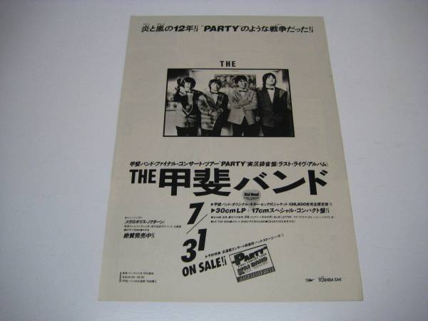 切り抜き 甲斐バンド アルバム広告 1980年代
