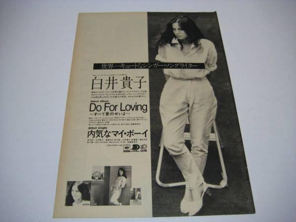 切り抜き 白井貴子 アルバム広告 1980年代
