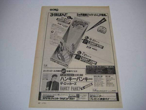 切り抜き 子供ばんど ザ・ロッカーズ 広告 1980年代