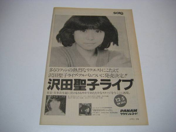 切り抜き 沢田聖子 アルバム広告 1980年代