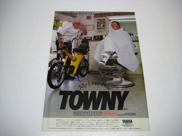 切り抜き 渡辺貞夫 ヤマハ タウニィ 広告 1980年代