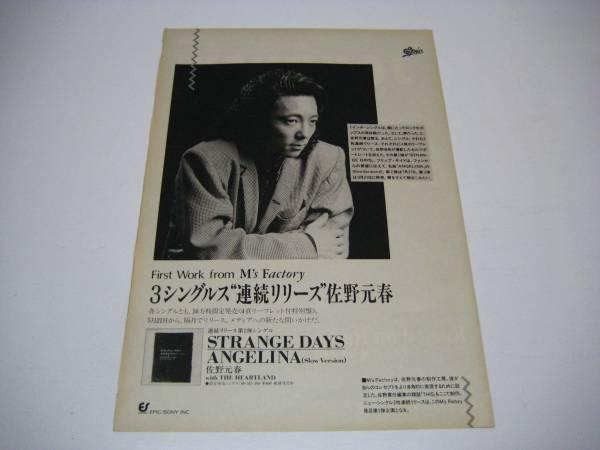 切り抜き 佐野元春 シングル広告 1980年代