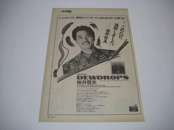切り抜き 桜井哲夫(櫻井哲夫) 広告 1980年代 カシオペア
