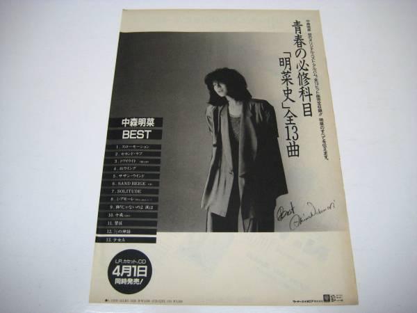 切り抜き 中森明菜 ベストアルバム 広告 1980年代_画像1