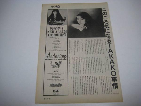 切り抜き 岡村孝子 広告 1980年代
