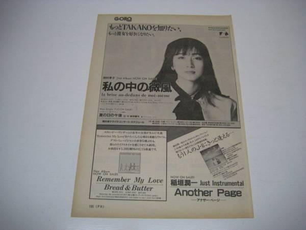 切り抜き 岡村孝子 アルバム広告 1980年代