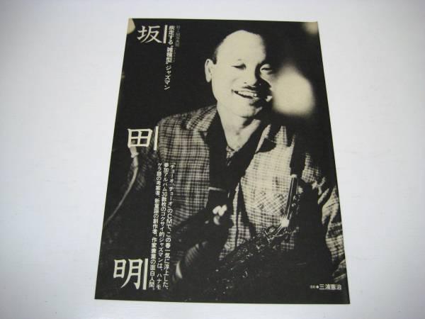 切り抜き 坂田明 1980年代 ジャズマン サックス奏者