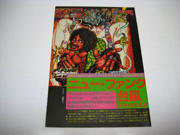 切抜 ニューファンク P-ファンク 黒人音楽 イラスト斎藤秀二